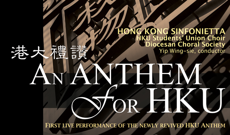 An Anthem for HKU