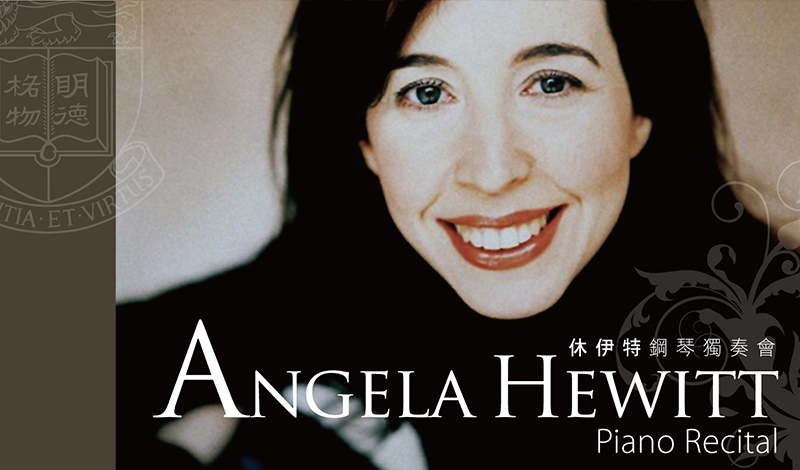 Angela Hewitt Piano Recital