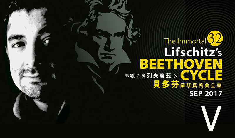 The Immortal 32: Lifschitz's Beethoven Cycle Programme V