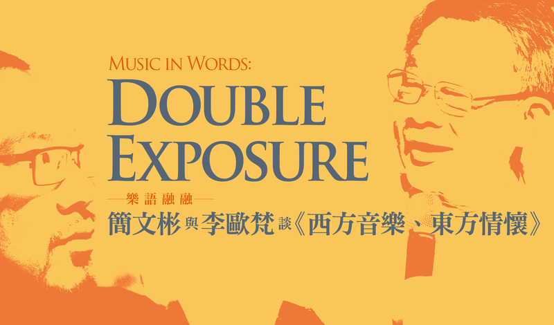 Music in Words: Double Exposure