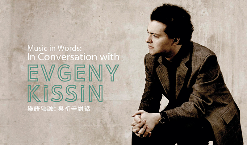 Music in Words: In Conversation with Evgeny Kissin