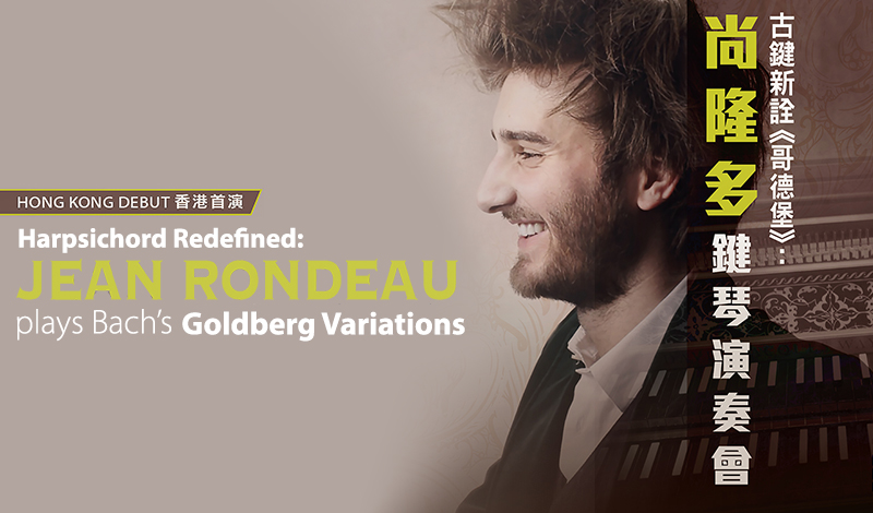 Harpsichord Redefined: Jean Rondeau Plays Bach's Goldberg Variations