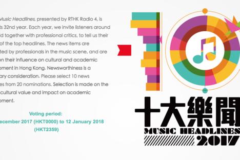 香港電台第四台 RTHK Radio 4