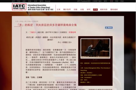 國際演藝評論家協會 (香港分會) IATC (HK)