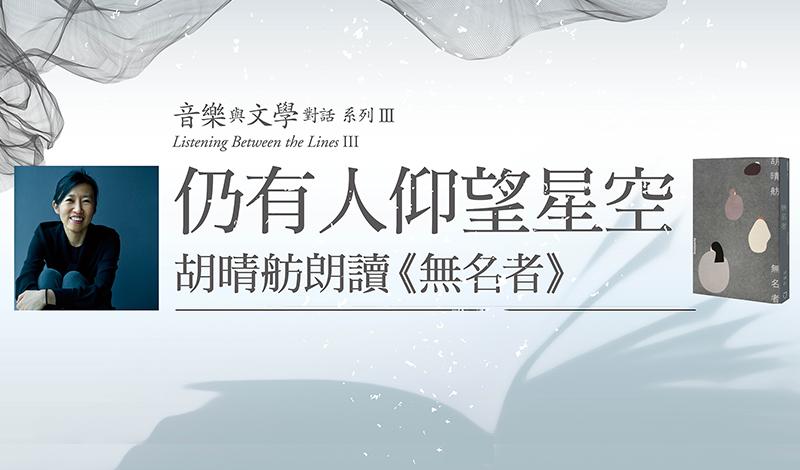 Anonymity by Hu Ching-Fang