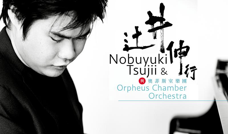 Nobuyuki Tsujii & Orpheus Chamber Orchestra