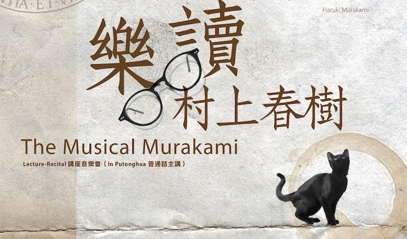 The Musical Murakami