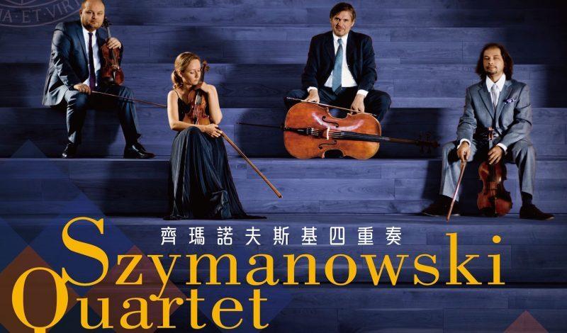 Szymanowski Quartet & HKU Composers (with guest pianist Mary Wu)