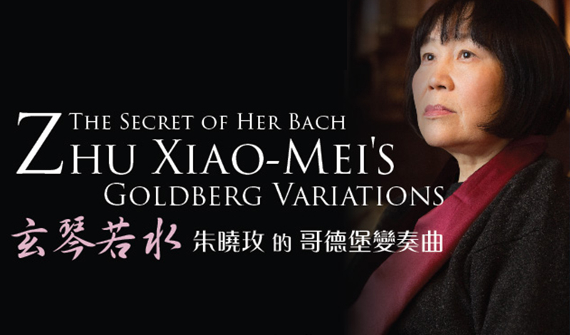 The Secret of Her Bach: Zhu Xiao-Mei's Goldberg Variations