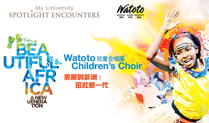 Beautiful Africa: A New Generation – Watoto Children's Choir
