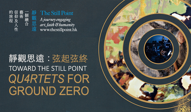 Toward the Still Point: Qu4rtets for Ground Zero