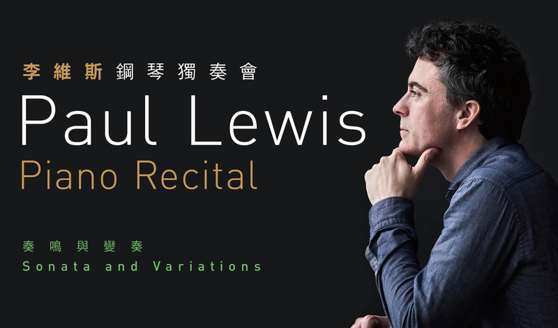 Sonata And Variations: Paul Lewis Piano Recital