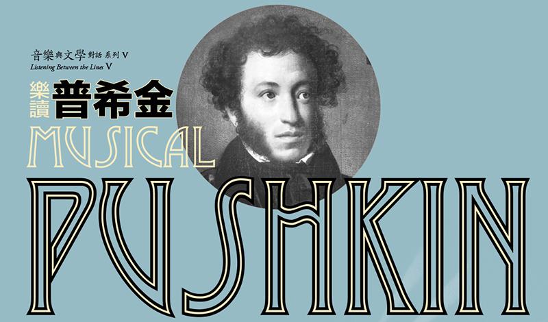 Musical Pushkin