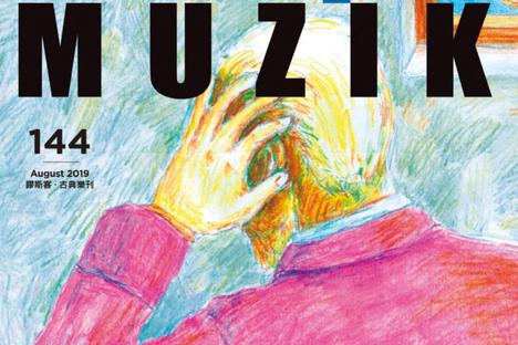 謬斯客·古典樂刊 MUZIK Magazine