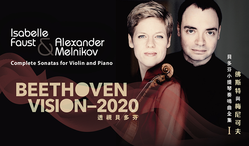 Isabelle Faust and Alexander Melnikov: Beethoven's Complete Sonatas for Violin and Piano I
