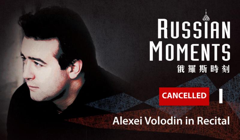 【CANCELLATION】Russian Moments I: Alexei Volodin in Recital