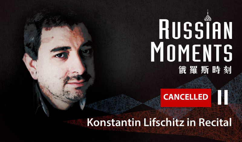【CANCELLATION】Russian Moments II: Konstantin Lifschitz in Recital