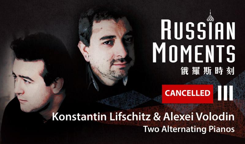 【CANCELLATION】Russian Moments III: Konstantin Lifschitz & Alexei Volodin