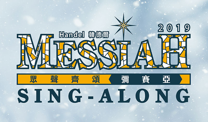 Messiah Sing-Along 2019