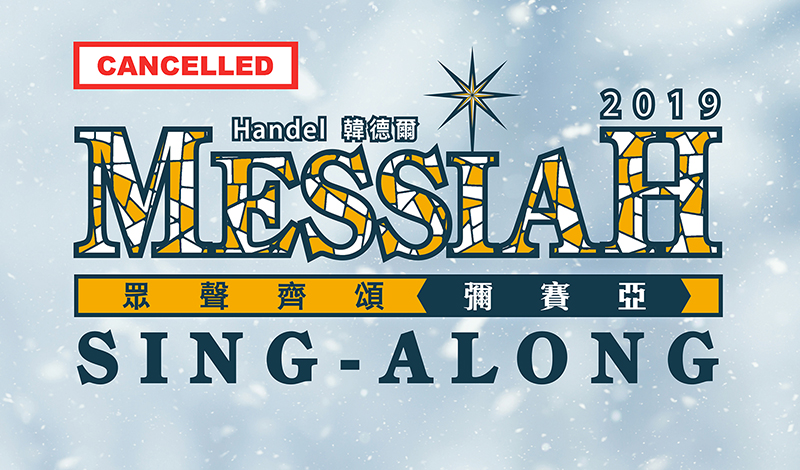 Messiah Sing-Along 2019