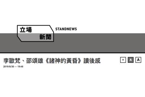 立場新聞 Stand News