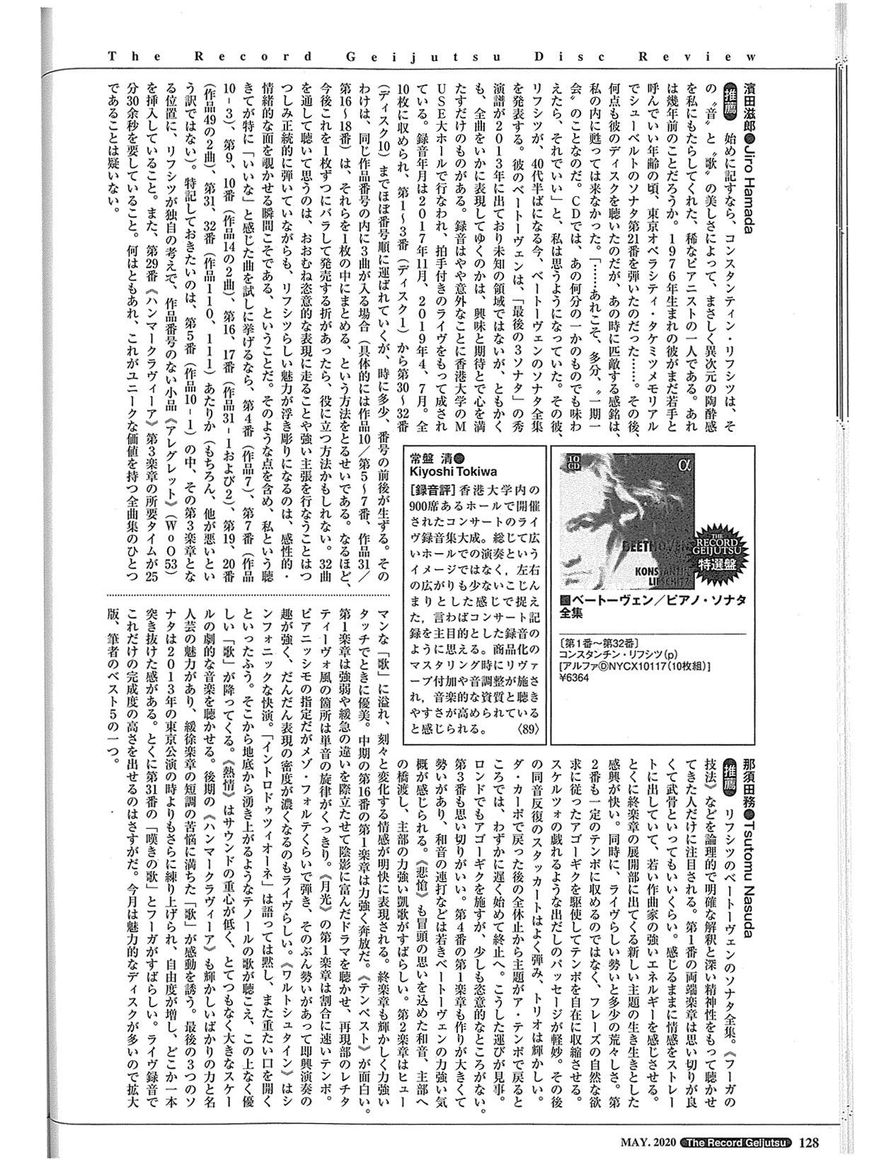 The Record Gejiutsu Disc Review