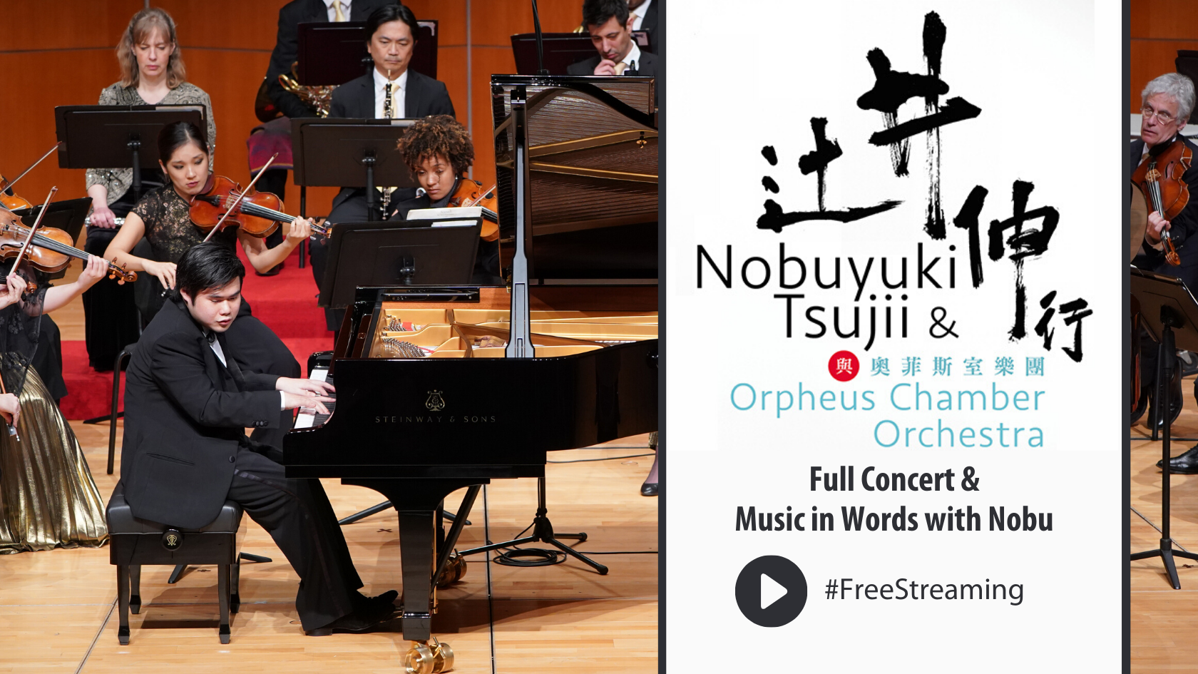 Free Streaming: Nobu & Orpheus