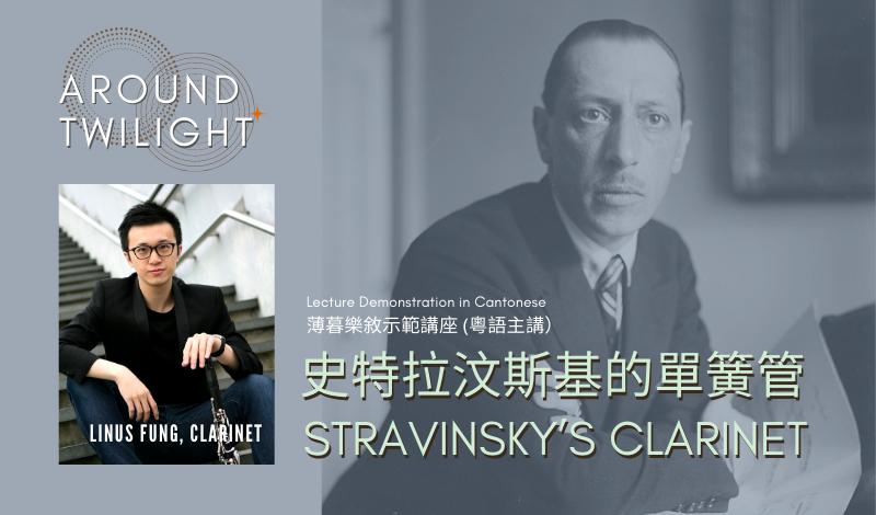 Stravinsky's Clarinet