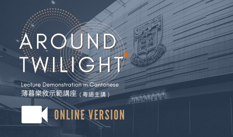 'Around Twilight' Online