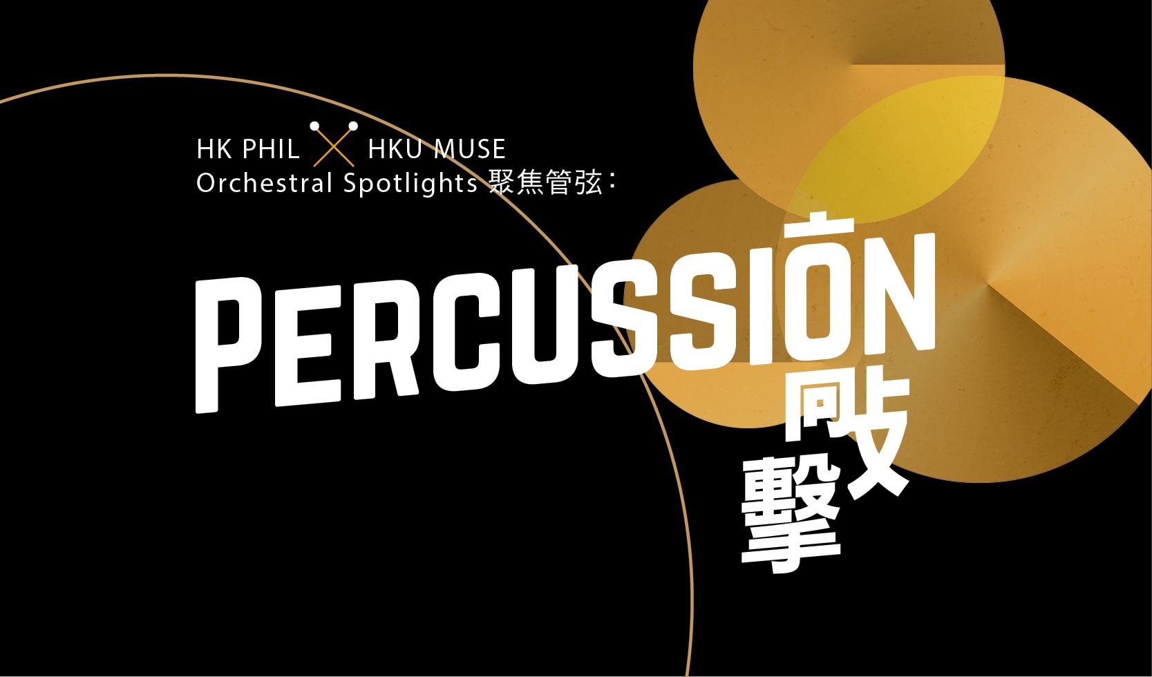 Percussion-800×470