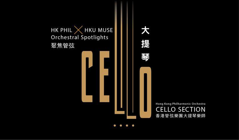 Orchestral Spotlights: Cello
