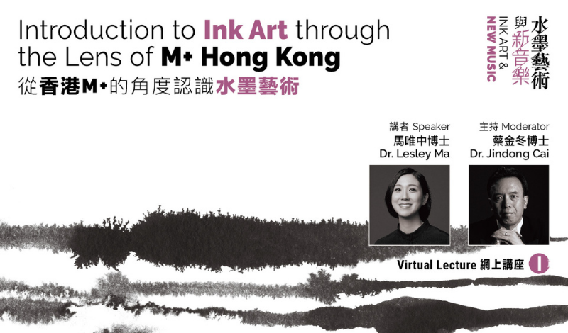 【Virtual Lecture I】Introduction To Ink Art Through The Lens Of M+, Hong Kong