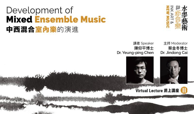 【Virtual Lecture II】Development of Mixed Ensemble Music