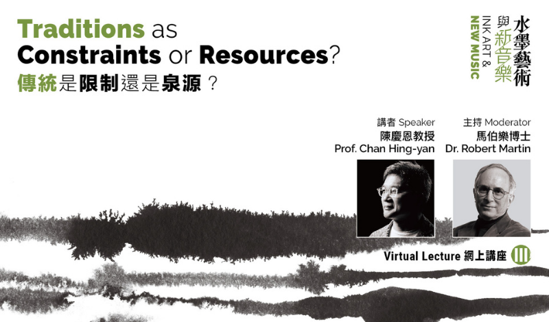 【Virtual Lecture III】Traditions as Constraints or Resources?