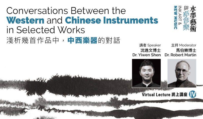 【Virtual Lecture IV】Conversations Between the Western and Chinese Instruments in Selected Works