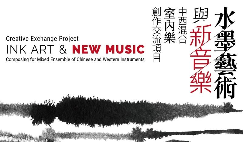 'Ink Art & New Music' Creative Exchange Project
