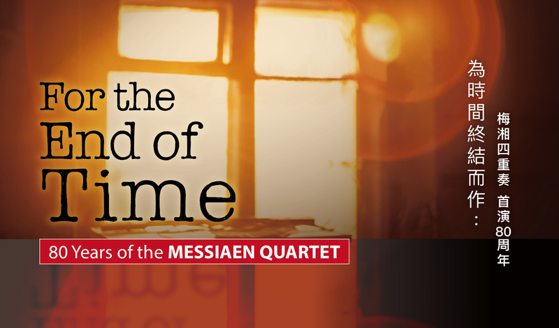 For the End of Time: 80 Years of the Messiaen Quartet