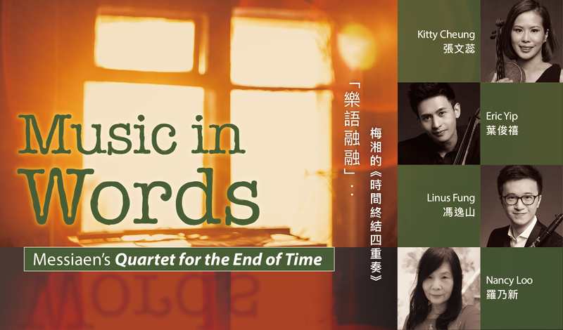 Music In Words: Messiaen's Quartet For The End Of Time