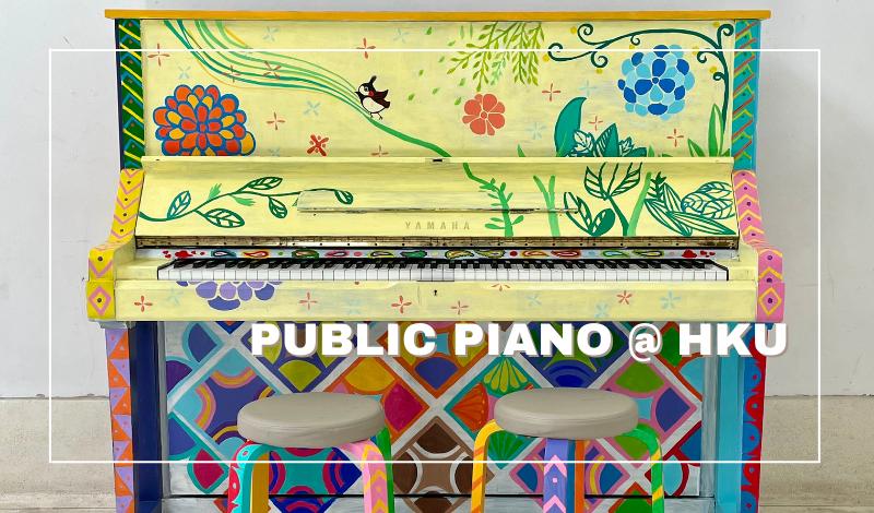 HKU's Public Piano